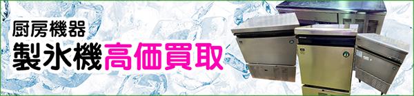 製氷機の高価買取 リサイクル【飲食店 厨房機器】