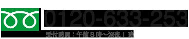 0120-633-253