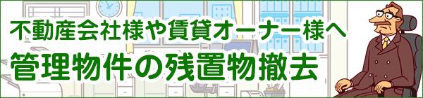 店舗・管理物件の残置物撤去
