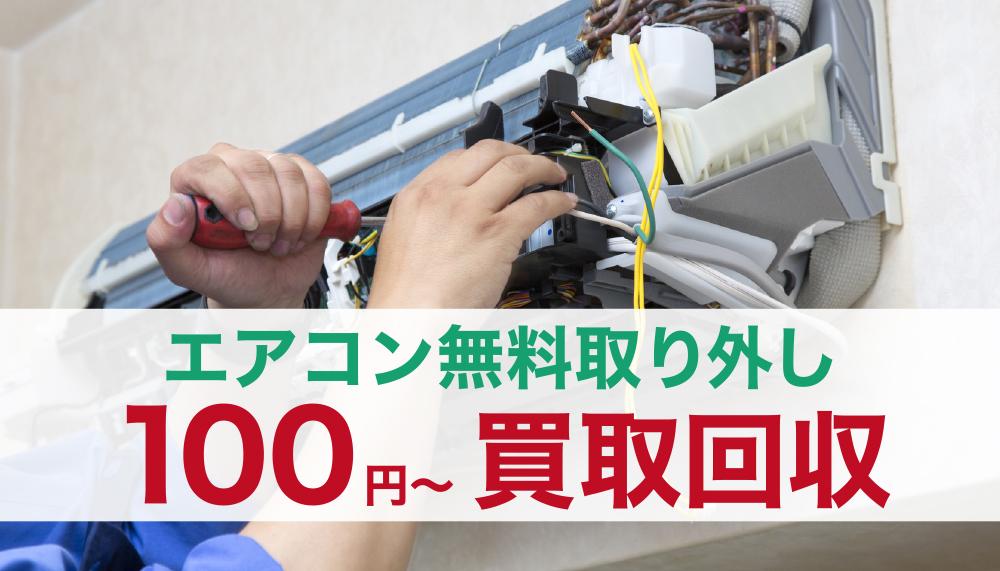 エアコン無料取り外し100円〜買取回収