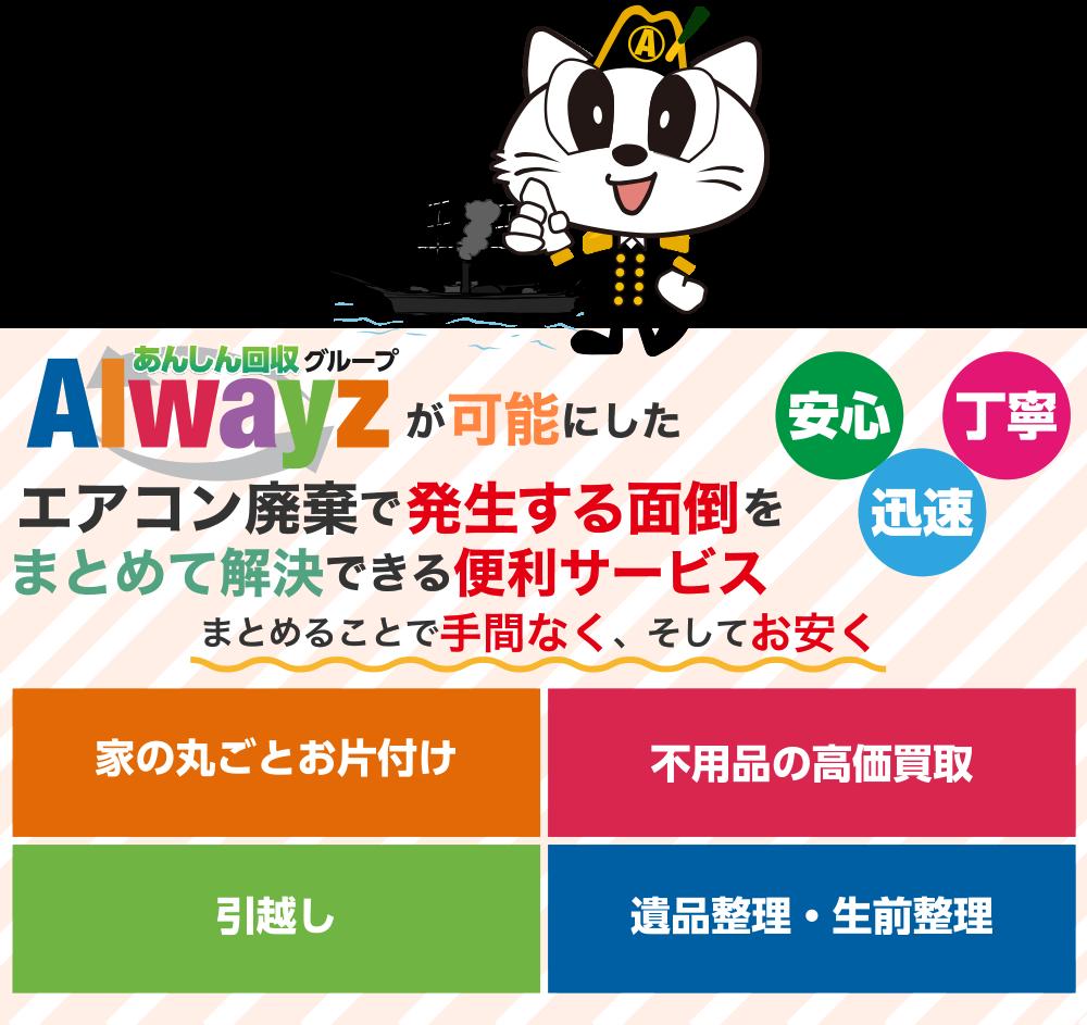 Alwayz(オルウェイズ)のまとめることでお得なサービス 家の丸ごとお片付け、不用品の高価買取、引越し、遺品整理・生前整理